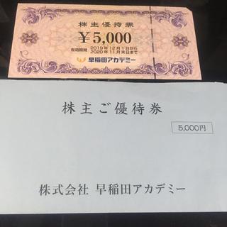 早稲田アカデミーの株主優待券//5000円券x1枚