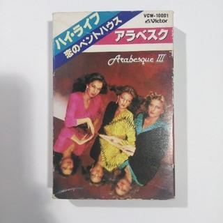アラベスク ハイ・ライフ カセットテープ(ポップス/ロック(邦楽))