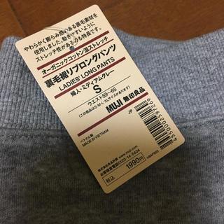 MUJI (無印良品) - 新品未使用無印裏毛裾リブロングパンツ