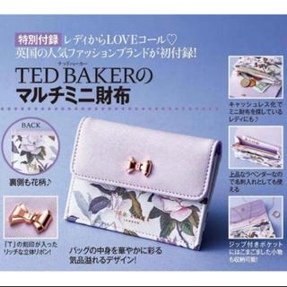 テッドベイカー(TED BAKER)の美人百花♡付録マルチミニ財布(財布)
