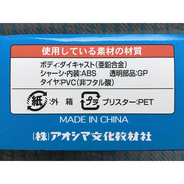 AOSHIMA(アオシマ)のアオシマ グラチャン 1/64 ケンメリ 2Dr SP 1973年式 限定品 エンタメ/ホビーのおもちゃ/ぬいぐるみ(ミニカー)の商品写真
