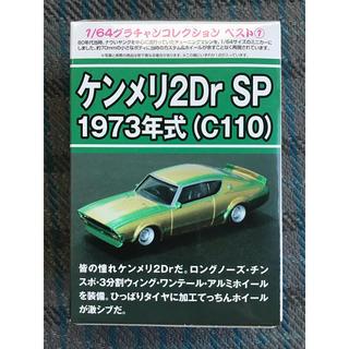 アオシマ(AOSHIMA)のアオシマ グラチャン 1/64 ケンメリ 2Dr SP 1973年式 限定品(ミニカー)