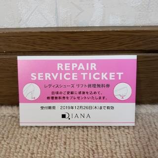 DIANA - 【DIANA】リフト修理無料券★1枚
