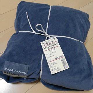MUJI (無印良品) - 【未使用品】MUJI/無印良品 敷ふとんシーツ シングルサイズ
