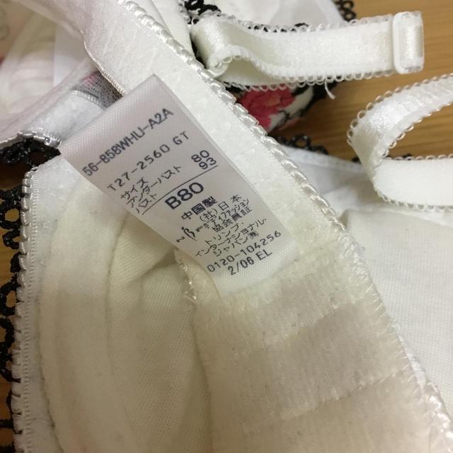 Triumph(トリンプ)の【未使用】トリンプ★ブラジャー★B80★お買い得品 レディースの下着/アンダーウェア(ブラ)の商品写真