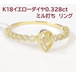【可愛いのに本格的★】K18 イエローダイヤリング  0.328ct ミル打ち(リング(指輪))