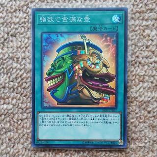 ユウギオウ(遊戯王)の遊戯王カード サベージ・ストライク(値下げしました)(シングルカード)