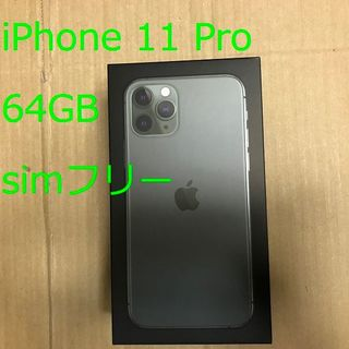 iPhone - iPhone 11 Pro 64GB 国内版simフリー 中古 送料込み