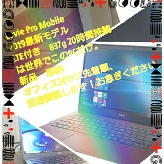 エヌイーシー(NEC)のlavie pro mobile 3台 GN1644/ZF lte付 新品(ノートPC)