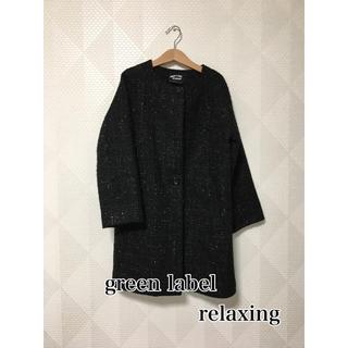 グリーンレーベルリラクシング(green label relaxing)の【美品】green label relaxing ノーカラーコート 黒 ツイード(コート)