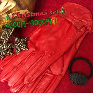 Christmas set 7 Hマーク 手袋 ヘアゴム