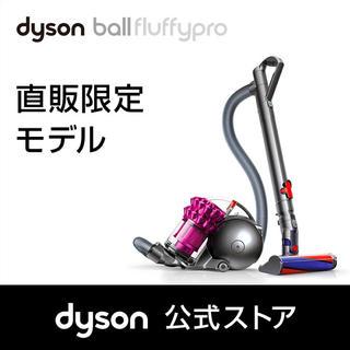 Dyson - Dyson ダイソンボール フラフィプロ dyson