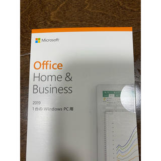 Microsoft - office 2019 home&business