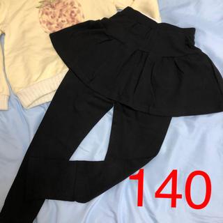 スカッツ  ブラック 140サイズ