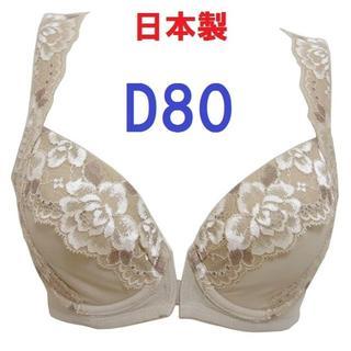 D80・ベージュ●背筋すっきりフロントホックブラジャー●補正下着《日本制》 (ブラ)