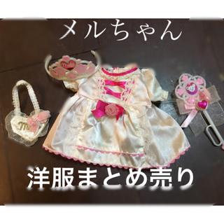 パイロット(PILOT)のメルちゃん 洋服 まとめ売り(ぬいぐるみ/人形)