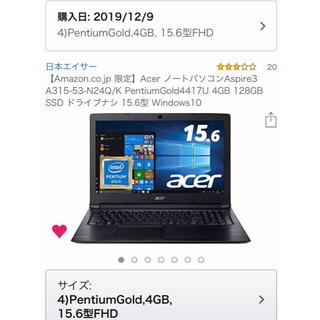 エイサー(Acer)の新品 Acer ノートパソコンAspire3 A315-53-N24Q/K(ノートPC)