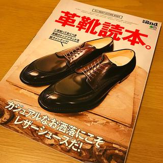 別冊2nd 革靴読本。(ファッション)