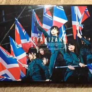 欅共和国2017(初回生産限定盤) Blu-ray 欅坂46