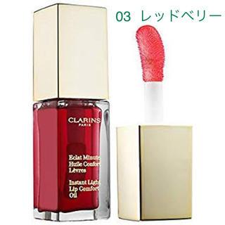 CLARINS - 【新品】クラランス リップオイル 03 レッドベリー