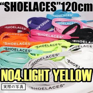 2本セット シューレース SHOELACES120cm 靴ひも yellow(スニーカー)