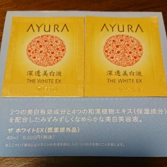 AYURA(アユーラ)のAYURA  サンプルセット コスメ/美容のキット/セット(サンプル/トライアルキット)の商品写真