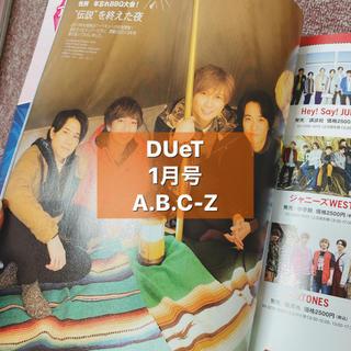 A.B.C.-Z - DUeT 1月号 A.B.C-Z