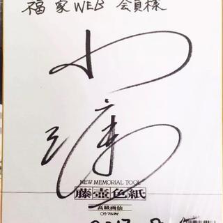 小澤廉 福家書店 web会員 抽選 プレゼント サイン色紙(男性タレント)