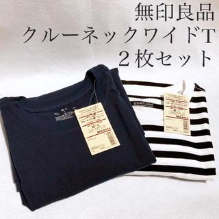 MUJI (無印良品) - 【新品】無印良品 半袖Tシャツ M 2枚セット