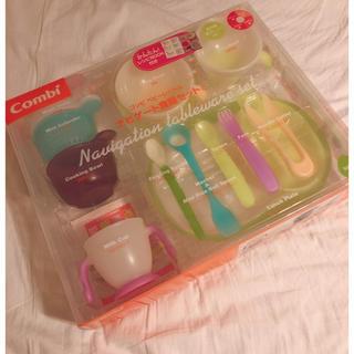 コンビ(combi)の新品未使用 combi 離乳食食器セット(離乳食器セット)