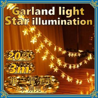 長さ3m LED 星 イルミネーション 暖色 誕生会 結婚式 クリスマス 飾り