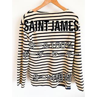 セントジェームス(SAINT JAMES)の【送料込】SAINTJAMESウール100%ボートネックセーター/M相当(ニット/セーター)