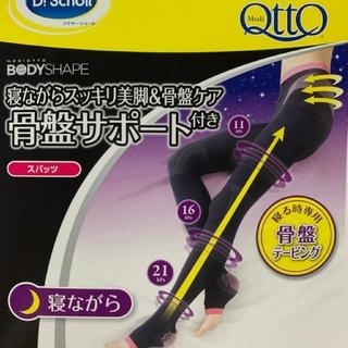 MediQttO - ★L★人気 コスメ第1位 メディキュット 寝ながら骨盤サポート ドクターショール