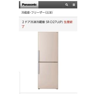 サンヨー(SANYO)の【格安】SANYO 冷蔵庫 270L 2011年製【条件付き送料無料】(冷蔵庫)