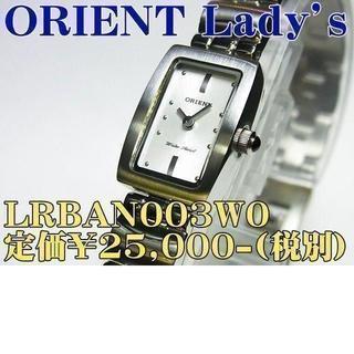 オリエント(ORIENT)のオリエント レディース LRBAN003W0 定価¥25,000-税別 新品(腕時計)