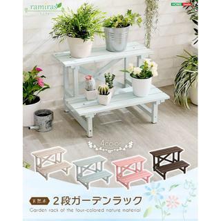 新品 本土送料無料 木製2段ガーデンラック【ramiras-ラミラス-】(その他)