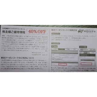 タカラトミー(Takara Tomy)の①タカラトミー株主優待40%OFF+②キディランド10%OFF(ショッピング)