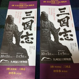 みなみ様専用 九州国立博物館 三国志展(美術館/博物館)