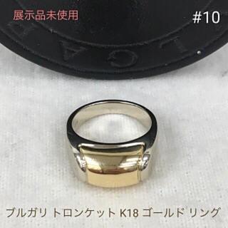 ブルガリ(BVLGARI)のBVLGARI ブルガリ トロンケット K18 ゴールド リング 指輪 送料込み(リング(指輪))