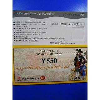 20枚 リンガーハット 株主優待券 11000円分 (レストラン/食事券)