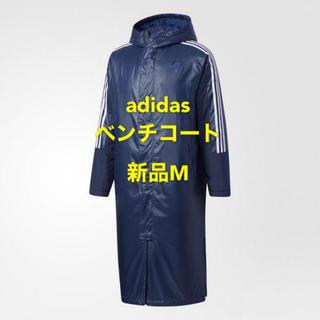adidas - 新品M アディダス adidas ベンチコート 3ストライプロングパデッドコート