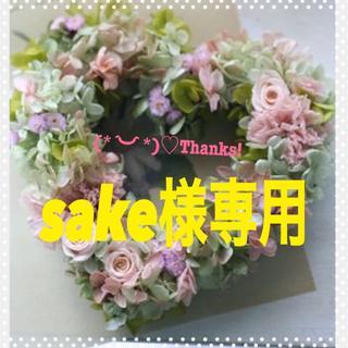 【sake様専用】ベルセレージュ(コンディショナー/リンス)