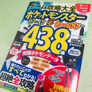 ポケモン - 【新品】ゲーム攻略大全 Vol.17 ポケットモンスター ソード シールド