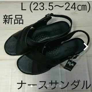 【新品未使用】黒 ナースサンダル ナースシューズ L (23.5~24㎝)(サンダル)