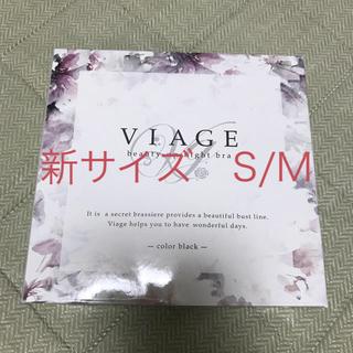 ビアージュ ナイトブラ viage S/Mサイズ(ブラ)