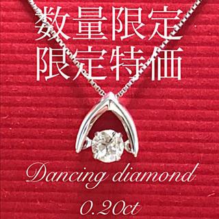 限定価格!天然ダイヤモンド0.20ctダンシングネックレス  プラチナ