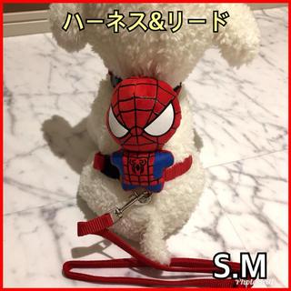 犬ハーネス♡猫ハーネス 小型犬 首輪 ペット スパイダーマン: S.M