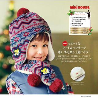 mikihouse - ANA機内販売🌟フード&マフラー