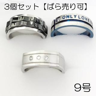 サージカルステンレスリング3個セット【ばら売り可】-ring142(リング(指輪))