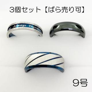 サージカルステンレスリング3個セット【ばら売り可】-ring143(リング(指輪))